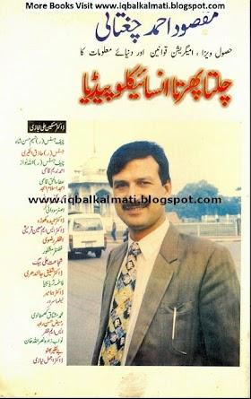 Chalta Phirta Encyclopedia By Maqsood Ahmed Chughtai
