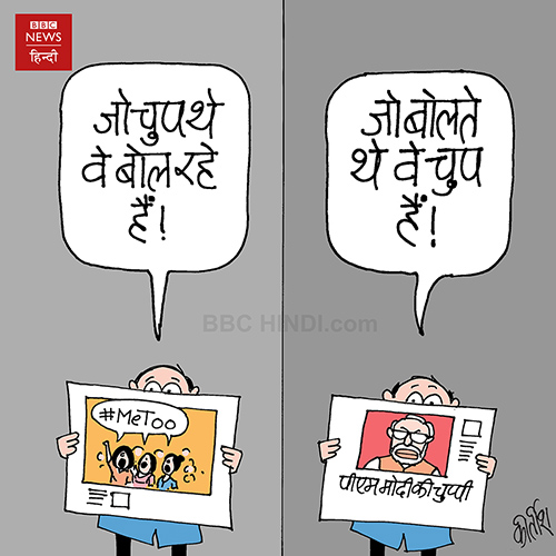 cartoonist kirtish bhatt, indian political cartoonist, cartoons on politics, #MeToo, crime against women, narendra modi cartoon