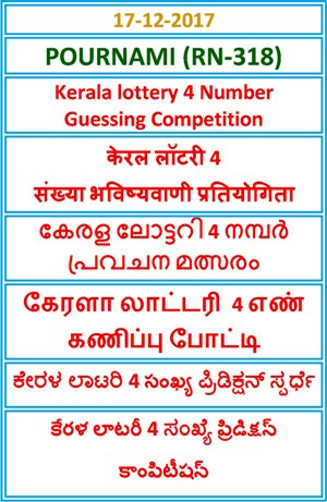 Kerala lottery 4 Number Guessing Competition POURNAMI RN-318