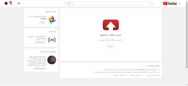 شرح طريقة رفع فيديو على يوتيوب وعمل صورة مصغرة
