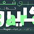 خط كايرو Cairo font