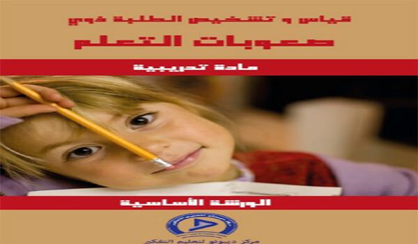 قياس و تشخيص الطلبة ذوي صعوبات التعلم PDF