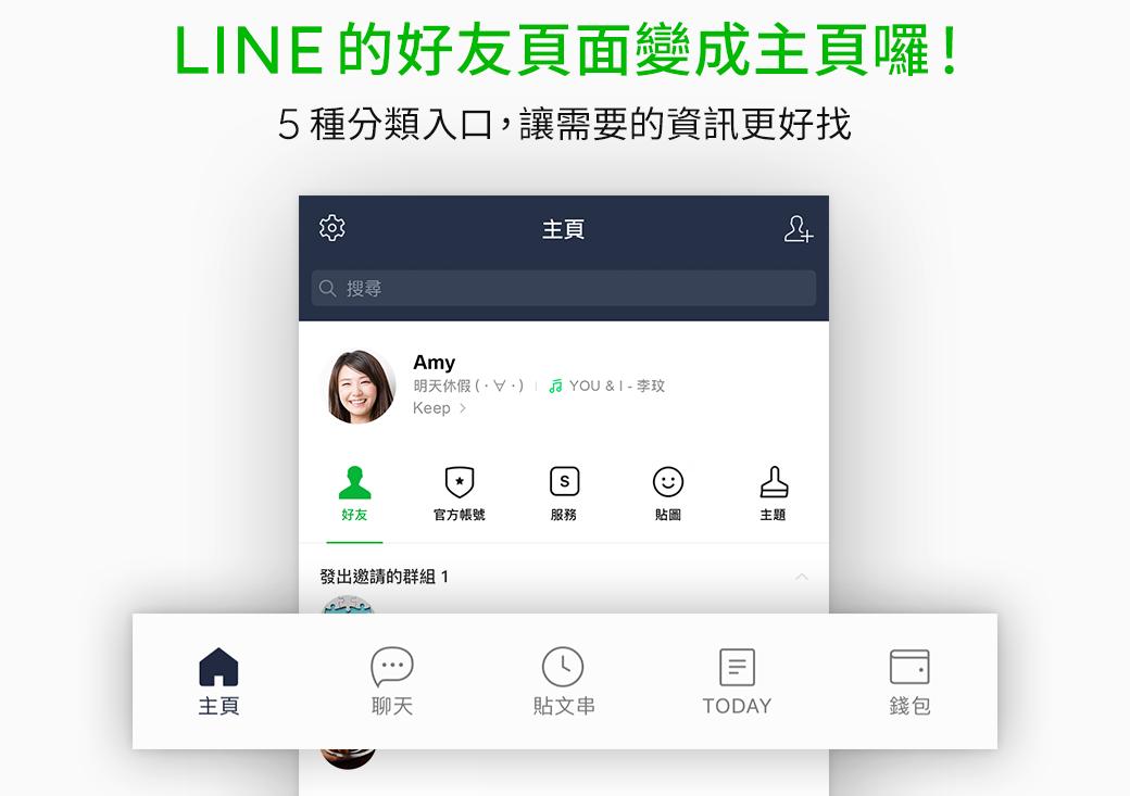 LINE貼圖可用於編輯照片製作影片