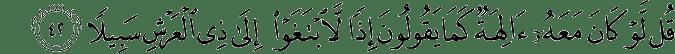 Surat Al Isra' Ayat 42