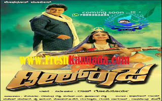 Dealraja Kannada Mp3 Songs