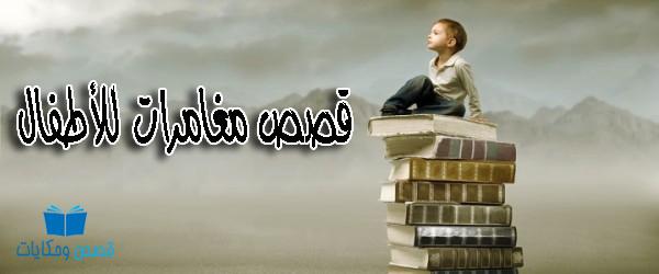 قصص مغامرات للأطفال قبل النوم
