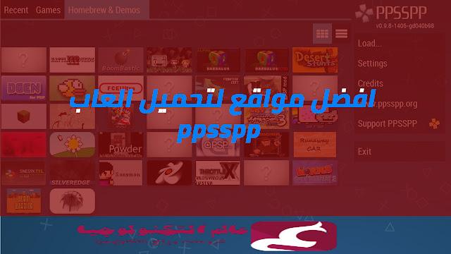 افضل مواقع لتحميل العاب ppsspp