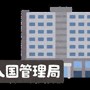 building_immigrant_nyukoku_kanrikyoku.png