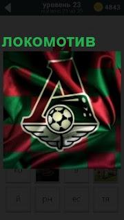 На ткани флага логотип футбольной команды локомотив под которым они выступают