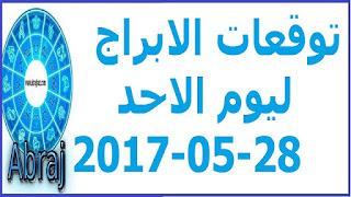 توقعات الابراج ليوم الاحد 28-05-2017
