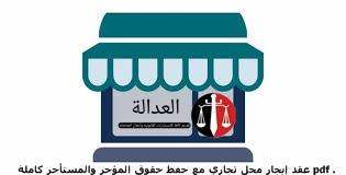 عقد إيجار محل تجاري يخضع للقانون 4لسنة 1996