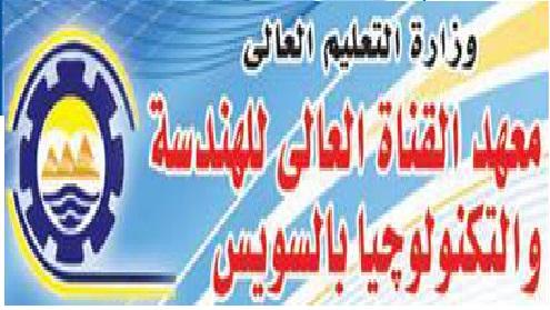 معهد القناة العالى للهندسة بالسويس 21/5/2016