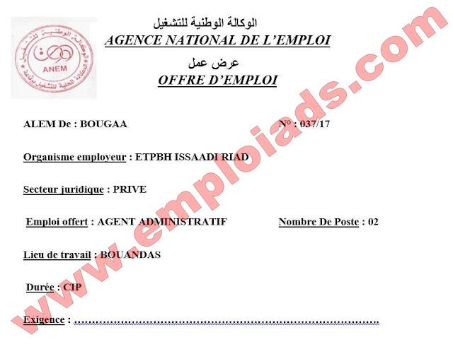 اعلانات عروض عمل بالوكالة المحلية للتشغيل Alem Bougaa فيفري 2017