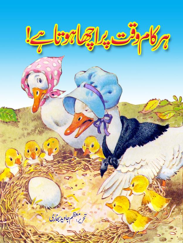 Har Kaam Waqat Par Acha Hota Hai Urdu Stories Book