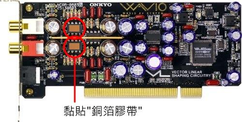 諾克影音: 試驗一:改變 ONKYO SE-90PCI 音效卡聲音