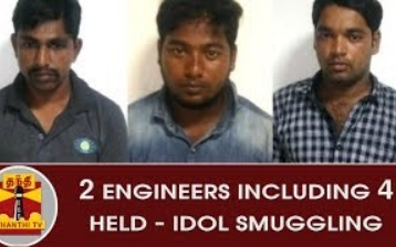IDOL SMUGGLING – 4 Including 2 Engineers arrested | Thanthi Tv