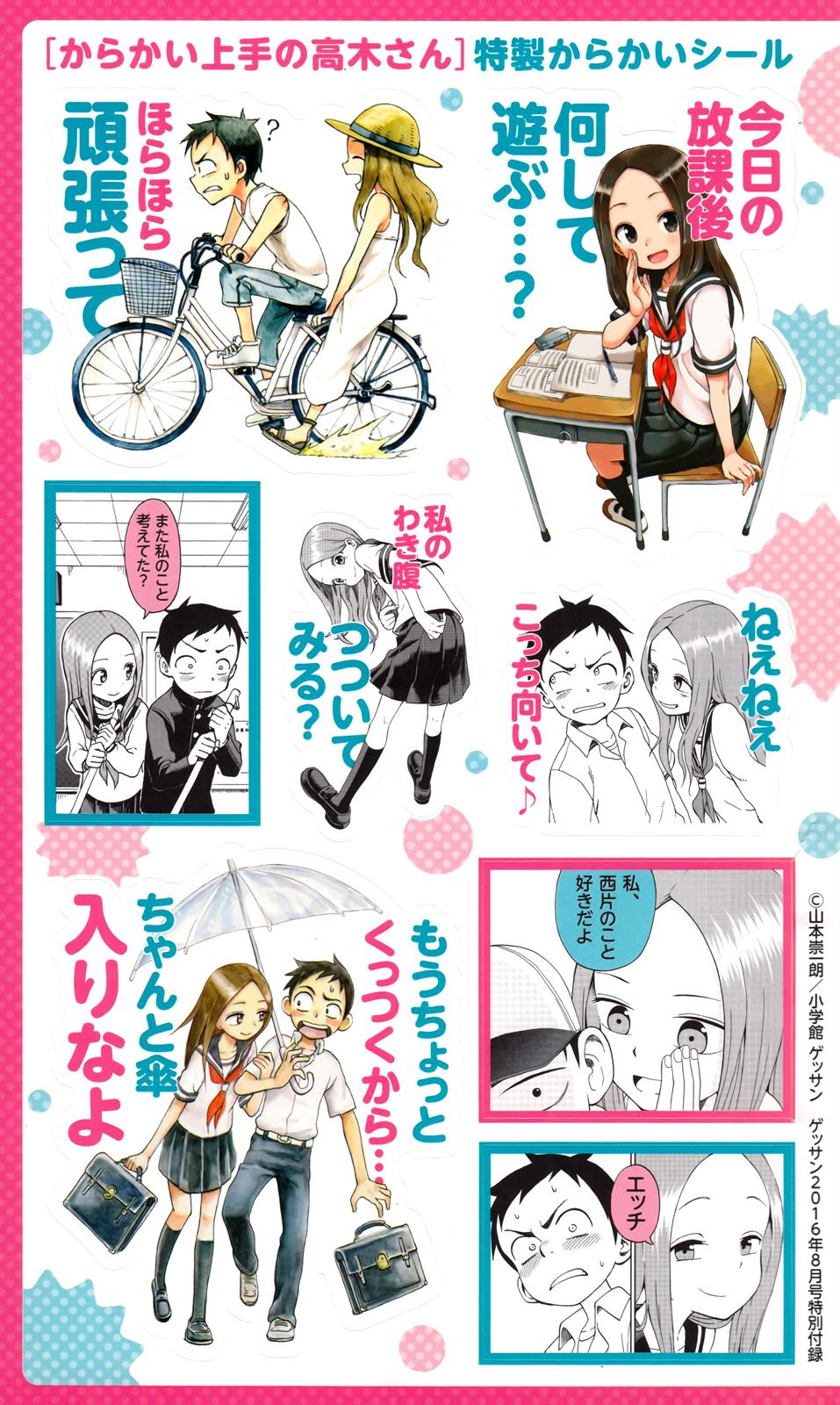 Karakai Jouzu no Takagi-san - Chapter 42