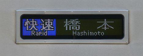 京王電鉄 快速 橋本行き3 9030系