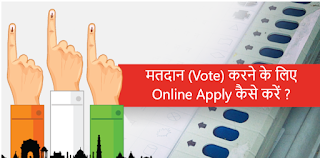 How To Register Voter ID Online step by step