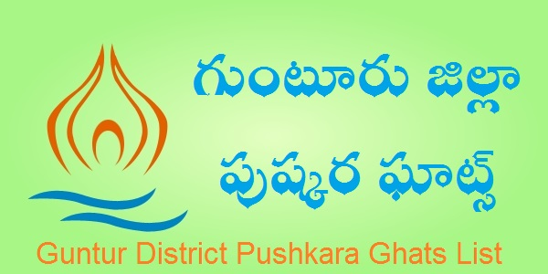 Guntur District Pushkara Ghats List