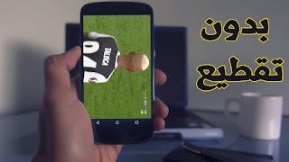تطبيق لمشاهدة مباراة كلاسيكو ريال مدريد وبرشلونة بجودة HD وبدون تقطيع