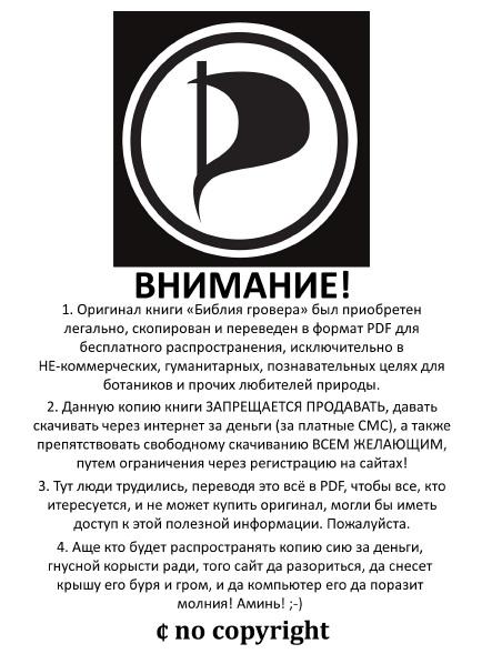 библия гровера на русском читать онлайн