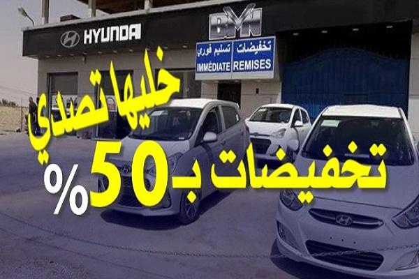 """""""هيونداي"""" الجزائر تعلن عن تخفيضات للسيارات تصل لـ 50مليون"""