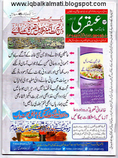 Monthly Uqbari Magazine March 2016 PDF