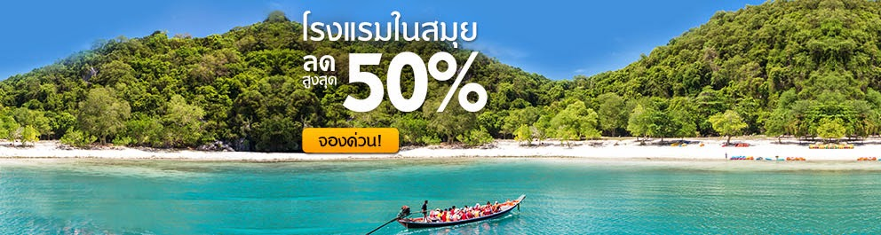 Angthong National Marine Park Snorkeling and Kayaking Trip by In Sea Speedboat Full Day Tour