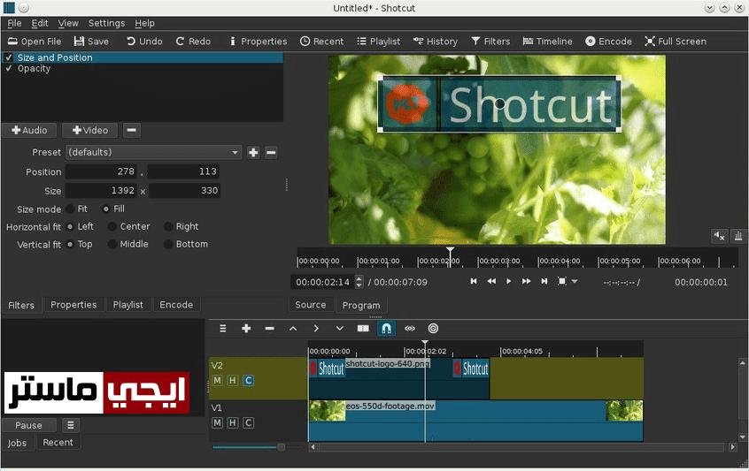 برنامج Shotcut لتعديل الفيديو