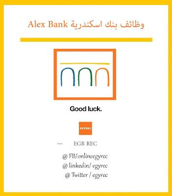 وظائف بنك الاسكندرية Alex Bank لحديثي التخرج