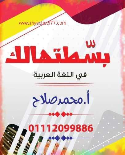 ملزمة النحو للصف الثانى الاعدادى 2020  أ. محمد صلاح
