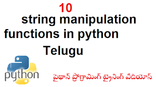 10 string manipulation functions in python Telugu