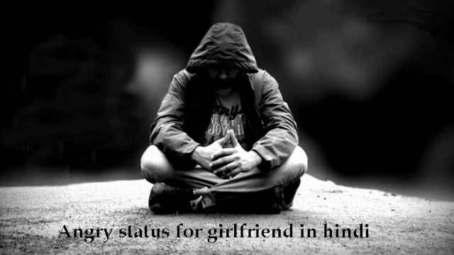 Angry status for girlfriend in hindi