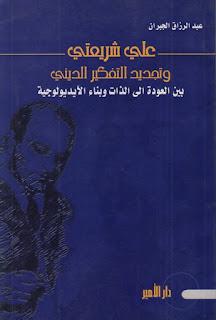 تحميل كتاب علي شريعتي وتجديد التفكير الديني ـ عبد الرزاق الجبران