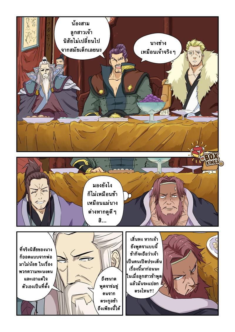 Tales of Demons and Gods ตอนที่ 138.2 หน้า 1