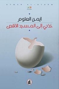 ديوان خذني إلى المسجد الأقصى pdf - أيمن العتوم