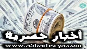 متابعة سعر الدولار بالجنية المصري اليوم 19-1-2018 , أسعار العملات نهاية تعاملات اليوم الجمعة الموافق 19 يناير 2018 dollar-live