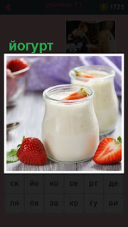 в стаканах на столе приготовлен йогурт с клубникой