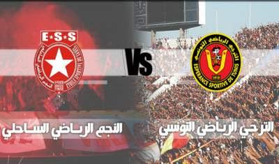 مشاهدة مباراة الترجي والنجم الساحلي بث مباشر اليوم 18-5-2019 في الدوري التونسي