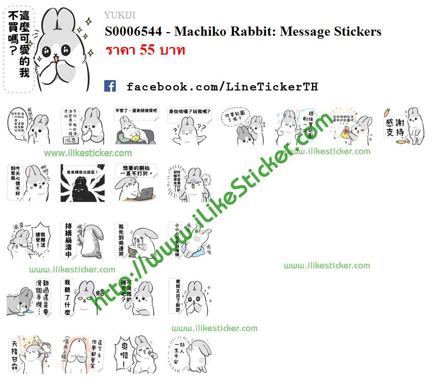 Machiko Rabbit: Message Stickers