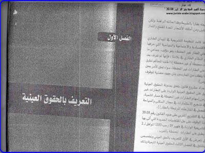 شرح الحقوق العينية للذكتور الفاخوري