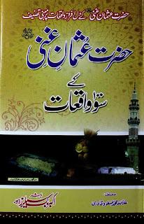 حضرت عثمان غنی کے 100 واقعات  Hazrat Usman e Ghani Ke 100 Waqiat