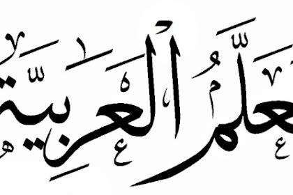 Sistem Cabang (Nizham Al-Furu') dan Sistem Gabungan (Al-Nizham Al-Jam'i) dalam Pembelajaran Bahasa Arab