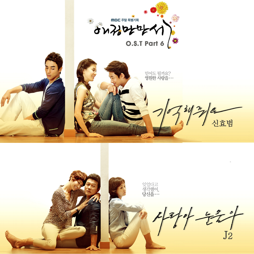 Various Artists – Hooray for Love OST