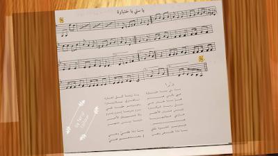 نوتة موسيقية أغنية يا ستي يا ختيارة مع الكلمات تقديم /ferial taifour