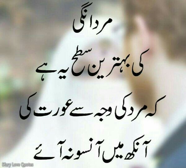 Best Quotes In Urdu About Life