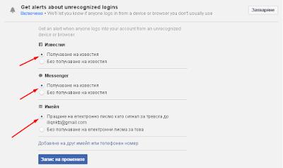 Facebook options