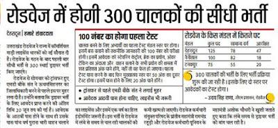 Uttarakhand Driver Post