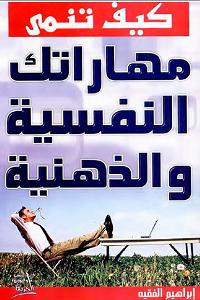 تحميل كتاب كيف تنمى مهاراتك النفسية والذهنية pdf - إبراهيم الفقي